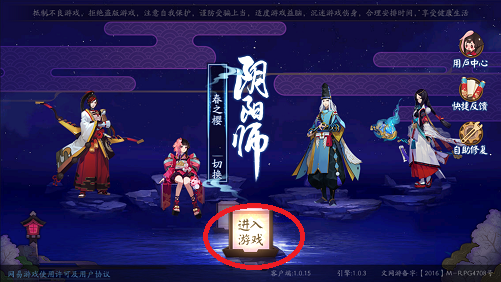 Onmyoji Mobile Game - Enter Game