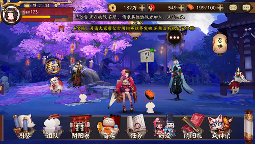 Onmyoji Mobile Game - Court Yard Main Menu