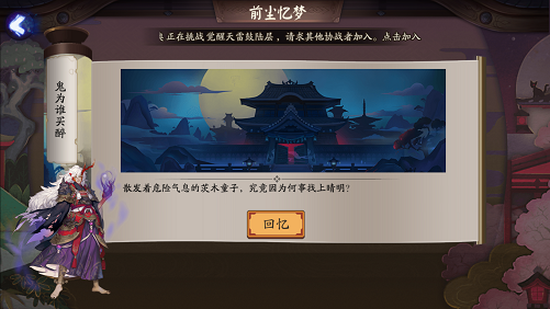 Onmyoji Mobile Game - Memory Selection