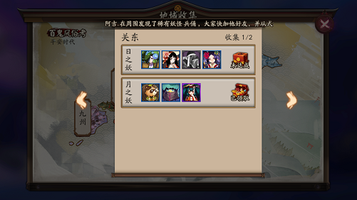 Onmyoji Mobile Game - Region Completion